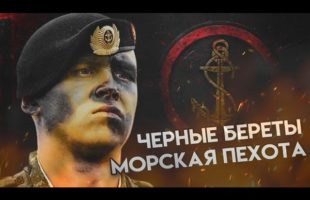 """Russian Special Forces – """"Black Death"""" 