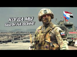 Russian Military In Syria – When We Were At War